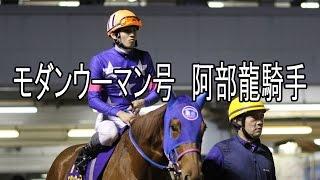 モダンウーマン号 阿部龍騎手 ローレル賞【地方交流】2歳牝馬オープン