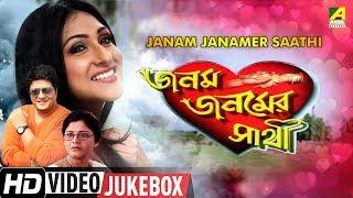 Janam Janamer Saathi | জনম জনমের সাথী | Bengali Movie Songs - Video Jukebox | Ferdous, Rituparna