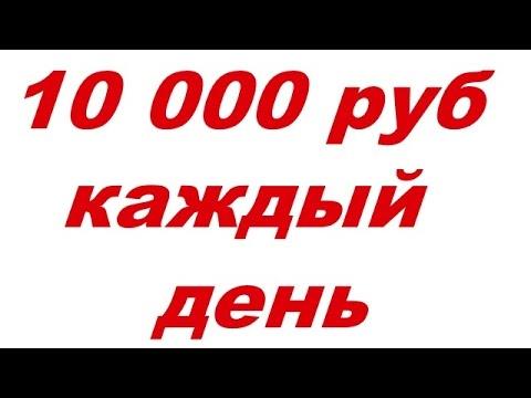 Как заработать деньги в интернете - 10000 рублей сидя дома скачать