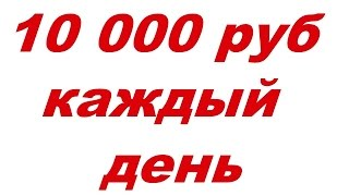 Как в Интернете Зарабатывать 10 000 Рублей в Месяц. Заработать Деньги - 10000 Сидя Дома
