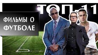 Топ-11 лучших фильмов о футболе