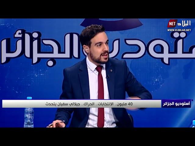 مداخلة الدكتور سفيان جيلالي رئيس جيل جديد  على قناة البلاد