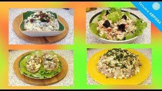 Тройка лучших салатов к праздничному столу/Three of the best festive salads