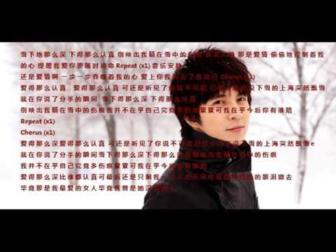认真的雪  Ren Zhen De Xue  Jacky Xue  薛之谦