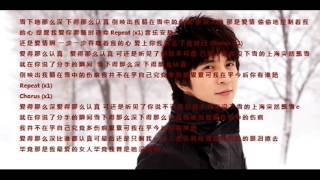 认真的雪 / Ren Zhen De Xue | Jacky Xue / 薛之谦