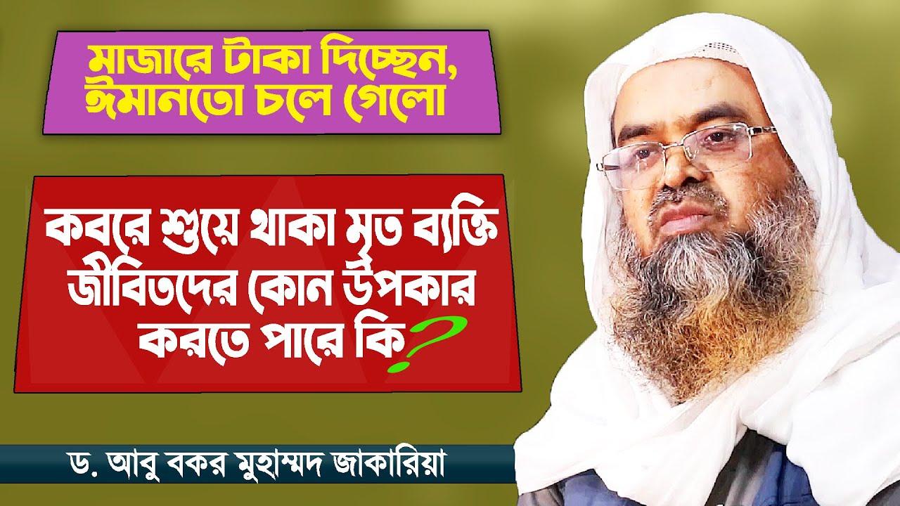 মৃতব্যক্তি জীবিতদের কোন উপকার বা ক্ষতি করতে পারে কি? Bangla Waz by Dr Abu Bakar Muhammad Zakaria