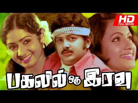 Tamil Full Movie | Pagalil Oru Iravu [ பகலில் ஒரு இரவு ] | Ft. Vijayaklumar, Sridevi, Seema