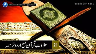 21 Quran Recitation with Urdu Translation