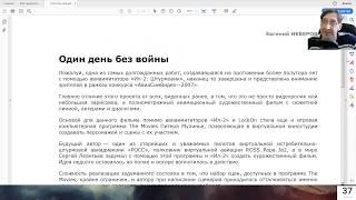 """Статья МИР ПК август 2007 о фильме """"Один день без войны"""""""