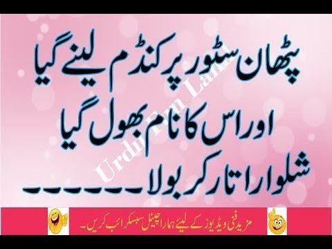 Pathan Medical Store Se Condom Lene Gya Urdu Pathan Jokes Youtube