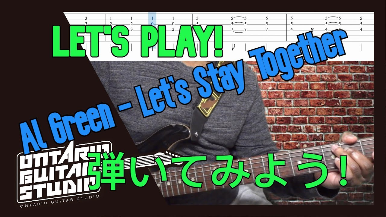 Al Green - Let's Stay Togetherを弾いてみよう!Let's Play!  モータウンギターレッスン 【TAB譜】