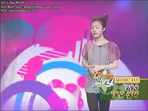 Girls Day Minah singing Kim Bum Soo  Bogoshipda  Song