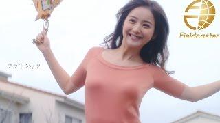 ぜひ、フィールドキャスターのチャンネル登録をお願いします! http://www.youtube.com/user/fieldcasterjapan?sub_confirmation=1 女優の佐々木希さんが出演する...