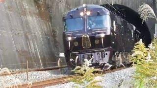 カーブとトンネルを抜けてななつ星in九州が優雅に通過していきます.