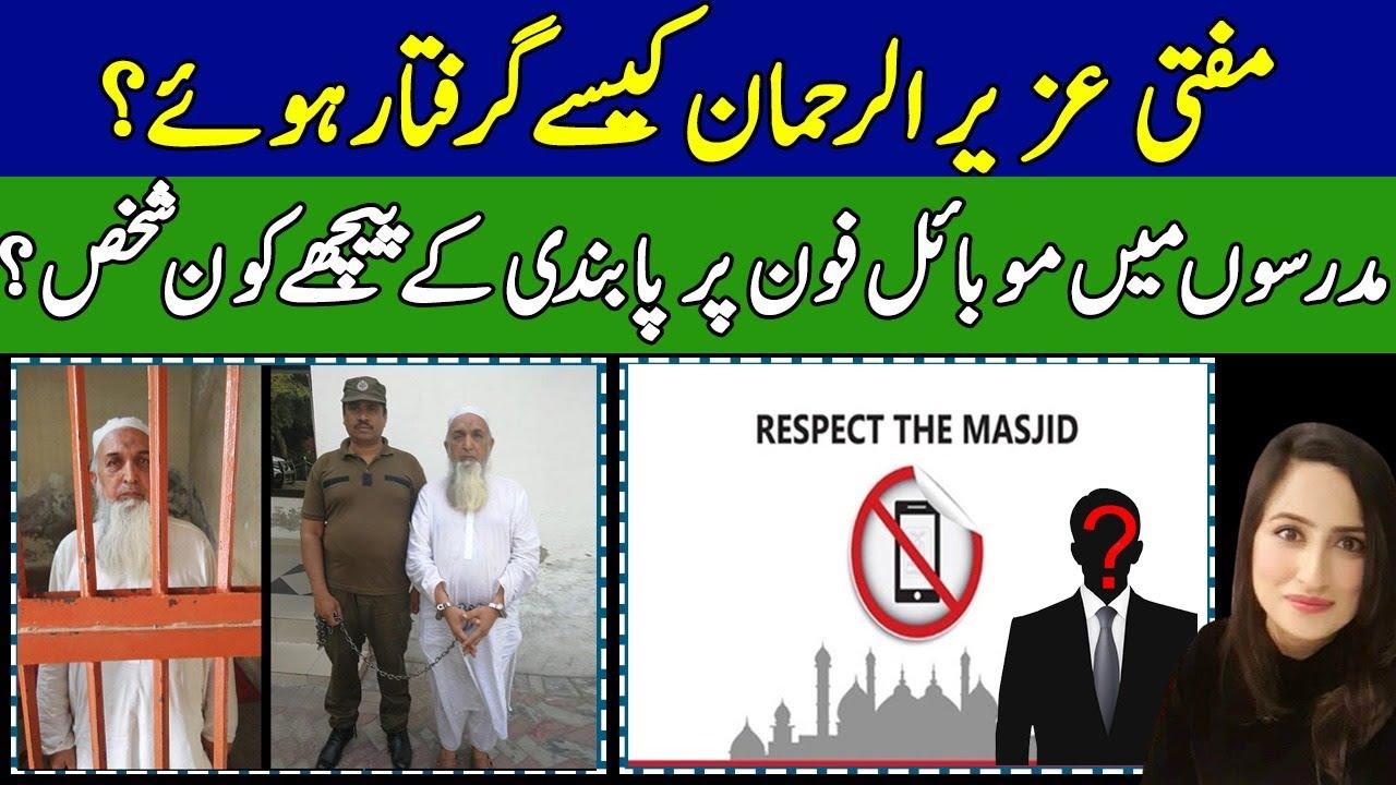 Mufti Aziz ur rehman Video Case & Imran Khan Govt.'s Another Excellent Decision | Maleeha Hashmey