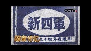《国家记忆》 20190715 铁军出征 浴血坚持| CCTV中文国际