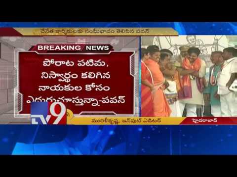 Pawan Kalyan lays out vision for Jana Sena @ Handloom Satyagraha - TV9