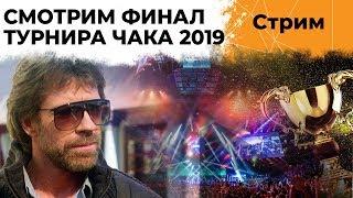 ЛЕВША СМОТРИТ И КОММЕНТИРУЕТ ФИНАЛ ТУРНИРА ЧАКА 2019