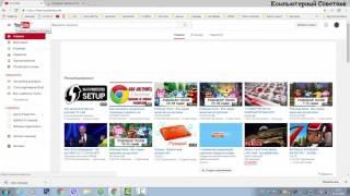 Как убрать рекомендованные видео и скрыть комментарии на Ютубе