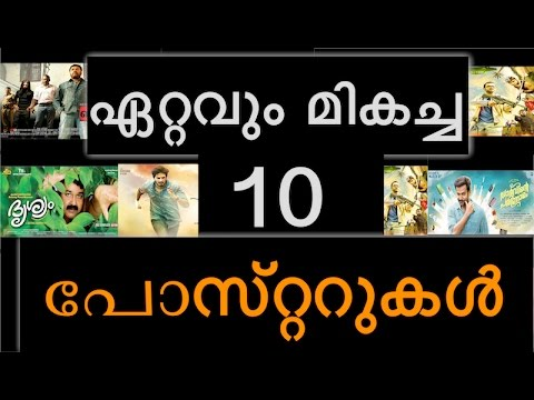 Top 10 Malayalam Film Posters All Time 2016 Youtube