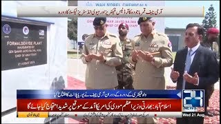 Army Chief Qamar Javed Bajwa Visit Ordnance Factories And Heavy Industries Taxila