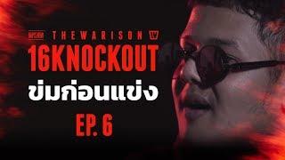 twio4-ข่มก่อนแข่งคู่-6-sssunshine-vs-m-pee-16knockout-rap-is-now