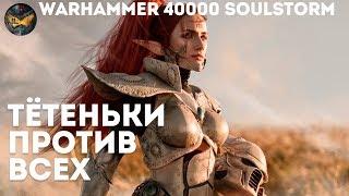 Warhammer 40000 (3v3) Тяжелопафосная битва за какой-то остров