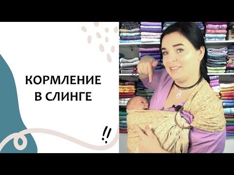 Видео: Как КОРМИТЬ В СЛИНГЕ. Грудное вскармливание. Выпуск 109
