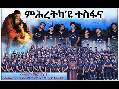 Eritrean Catholic mezmur