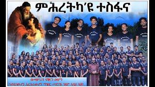Eritrean Catholic mezmur Mhretka yu tesfana by mezemran love and peace addis ababa / ምሕረትካዩ ተስፋና