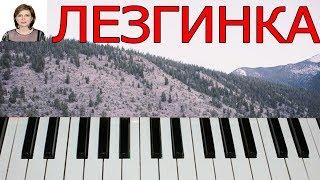 Лезгинка на пианино Как играть Лезгинку Мелодия Лезгинка Песня Лезгинки Танец Лезгинка