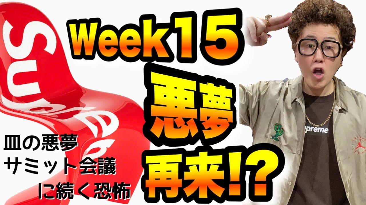【Week15】シュプリーム week15 はVitra の Panton Chir の値段がエグいw【Supreme 21SS】