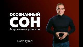 Осознанный сон Опасно! Сущности в осознанном сне. Школа Михаила Радуги.