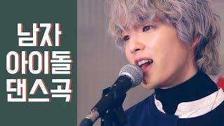 흥돋는 남자 아이돌 댄스곡 BEST 18 Kpop Music Playlist #내적댄스 #금요일파워 #인기차…