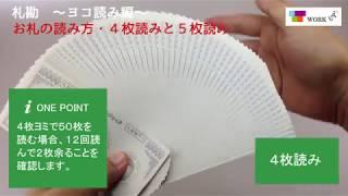 レジでのお札(お金)の数え方の基本は縦読みですが、紙幣が多い場合は...