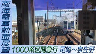 【南海電車前面展望】南海本線1000系区間急行なんば行き 尾崎~泉佐野