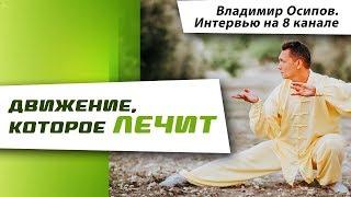 Нить жизни. Движение, которое лечит. Владимир Осипов. Тайцзицюань (тайцзи) и цигун для начинающих