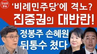"""진중권 """"민주 위성정당, 손혜원・정봉주의 계산"""" (진성…"""