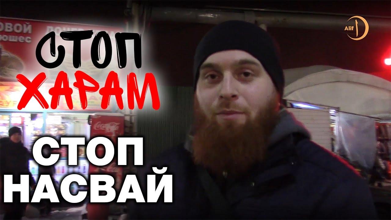 Исламский патруль Стоп-харам в Москве