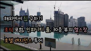 쿠알라룸푸르에서 집구하기 2탄. 호텔 레지던스 투어. …