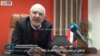 مصر العربية | أبو الفتوح: على السيسي عدم الترشح والتكفير عن خطايا