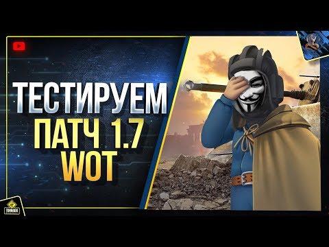 Тестируем Анонимайзер WoT - Новогодний Патч 1.7