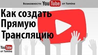 Прямые видео трансляции бесплатно на YouTube. Как создать прямую трансляцию на Ютубе!(Прямые видео трансляции бесплатно на YouTube. Как создать прямую трансляцию на Ютубе! Новый курс 2017: https://goo.gl/EWRF..., 2016-10-04T08:39:35.000Z)