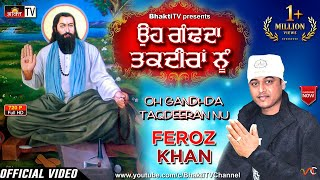 OH GANDHDA TAQDEERAN NU | FEROZ KHAN | LIVE RECORDING | LATEST DEVOTIONAL SONGS 2018 | BHAKTI TV