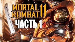 Mortal Kombat 11 ► Прохождение BETA ► СМОТРИМ НОВЫЙ МОРТАЛ КОМБАТ 11