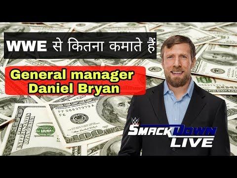 WWE SmackDown live General Manager Daniel Bryan Salary 2017| WWE News Hindi
