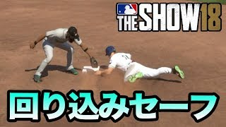 MLB THE SHOW18 盗塁で際どいタイミングも回り込みセーフ!【Road to the Show】#18