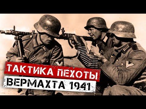 Вермахт на Восточном фронте 1941, немецкая армия и ее тактика ведения боя с РККА в начале войны