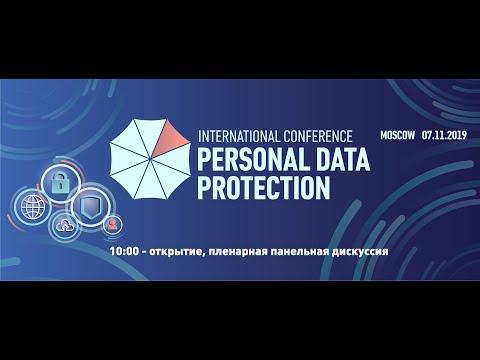 Personal Data Protection 2019 - 1 часть