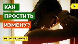 Мария Калинина. Как простить измену (2)